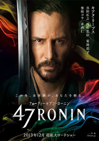 47 Ronin (remake)