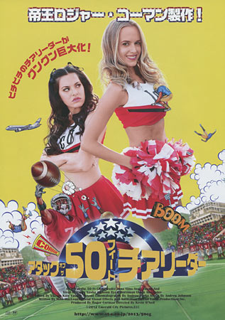 Attack Of The 50ft Cheerleader 2012