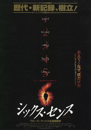 The Sixth Sense Japanese Movie Poster B5 Chirashi Ver A