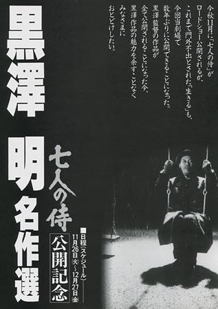 Akira Kurosawa Masterpiece Selection