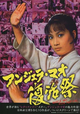 Angela Mao Film Festival
