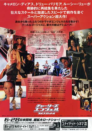 Charlie S Angels Full Throttle Japanese Movie Poster B5 Chirashi Ver B