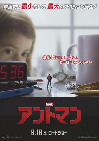 AntMan Japanese movie poster