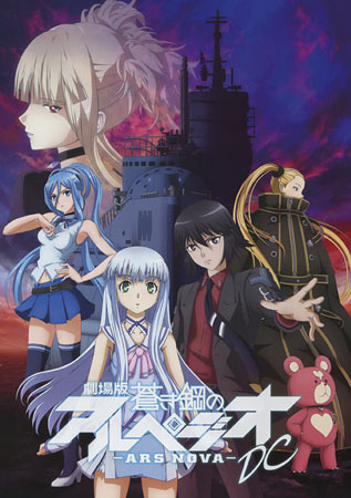 Arpeggio of Blue Steel: Ars Nova 1 - DC