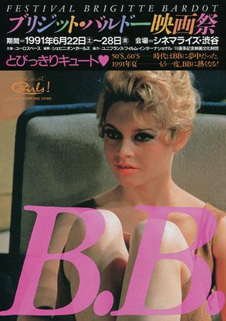 Brigitte Bardot Film Festival