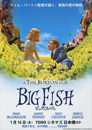 Big Fish Japanese movie poster, B5 Chirashi