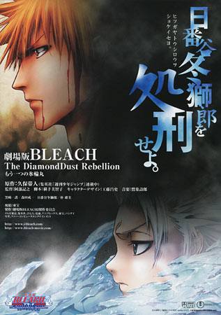 Bleach 2: The DiamondDust Rebellion