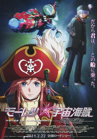 Bodacious Space Pirates - Abyss of Hyperspace