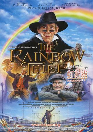 The Rainbow Thief Japanese movie poster, B5 Chirashi
