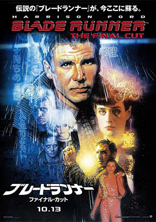 Blade Runner: The Final Cut (R2017)