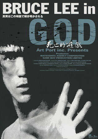 Bruce Lee in G.O.D