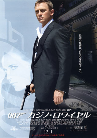007 royal casino online subtitrat