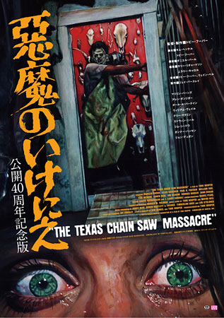 The Texas Chainsaw Massacre: 40th Anniversary Edition