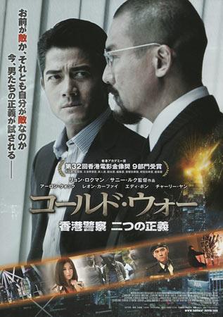 Cold War Japanese Movie Poster B5 Chirashi Ver B