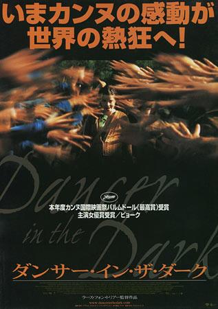 Dancer In The Dark Japanese Movie Poster B5 Chirashi Ver B