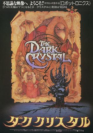 James Western Star >> The Dark Crystal Japanese movie poster, B5 Chirashi