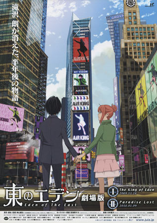 Eden of the East: The Movie