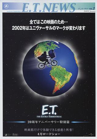 E.T.: The Extra-Terrestrial (20th Anniversary)