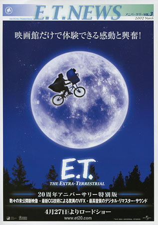 E.T.: The Extra-Terrestrial (20th Anniversary)
