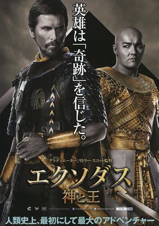Exodus: Gods and Kings Japanese movie poster, B5 Chirashi ... Exodus Gods And Kings Movie Poster