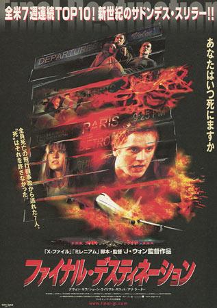 Final Destination Japanese Movie Poster B5 Chirashi