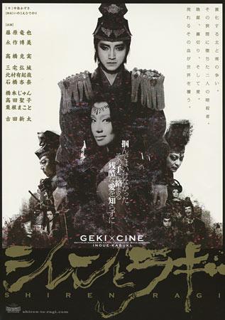 Shiren & Ragi (Geki x Cine)