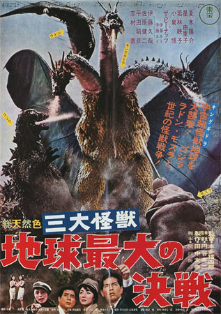 Ghidorah, the Three-Headed Monster [R]