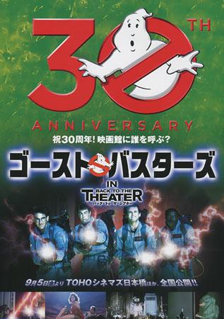 Ghostbusters 30th Anniversary Japanese Movie Poster B5 Chirashi