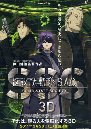 Ghost in the Shell: S.A.C. Solid State Society 3D