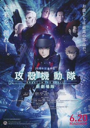 Ghost In The Shell Japanese Movie Poster B5 Chirashi Ver B