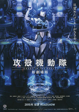 Ghost In The Shell Japanese Movie Poster B5 Chirashi Ver A