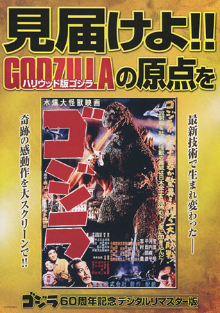 Godzilla (60th Anniversary Remaster)