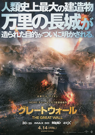 The Great Wall Japanese Movie Poster B5 Chirashi Ver A