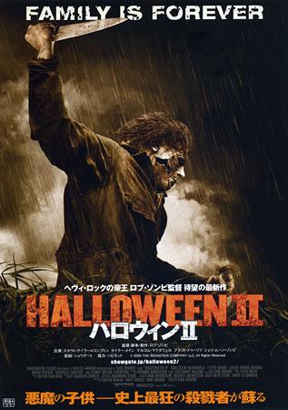Halloween II (remake)