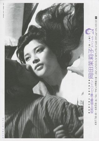 Heroines Of The Silver Screen 14 Mariko Okada Japanese Movie Poster B5 Chirashi
