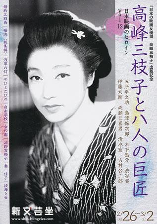 Remembering Mieko Takamine