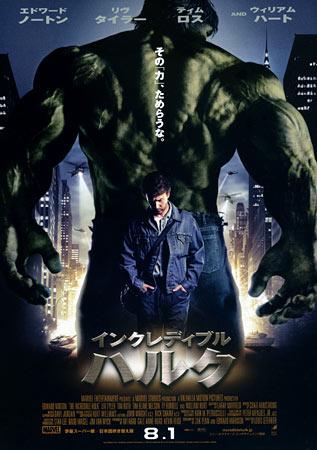 the incredible hulk japanese movie poster b5 chirashi
