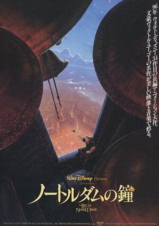 the hunchback of notre dame japanese movie poster b5 chirashi