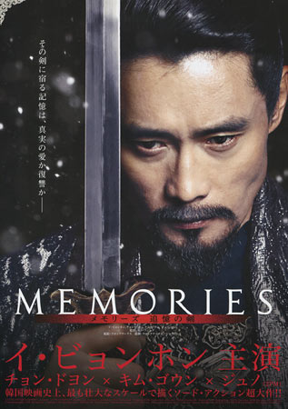 memories of the sword 2015 full movie