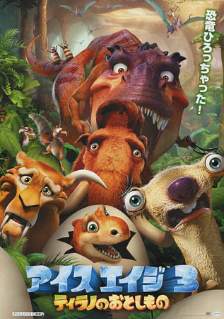 Ice Age Dawn Of The Dinosaurs Japanese Movie Poster B5 Chirashi Ver A