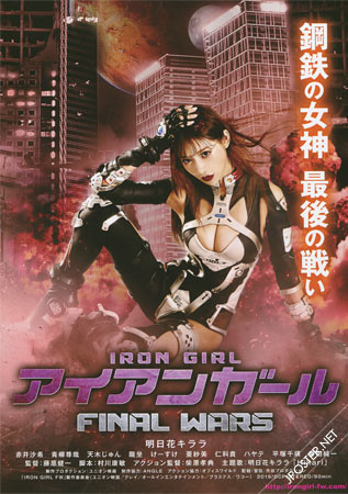 Iron Girl: Final Wars