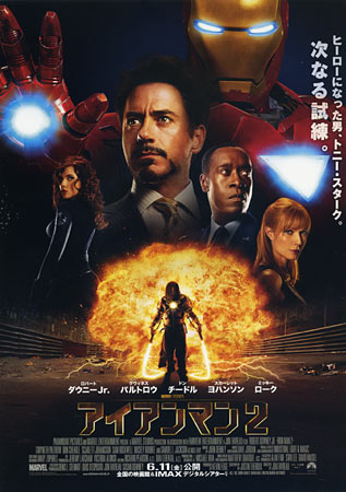 Iron Man 2 Japanese mo...