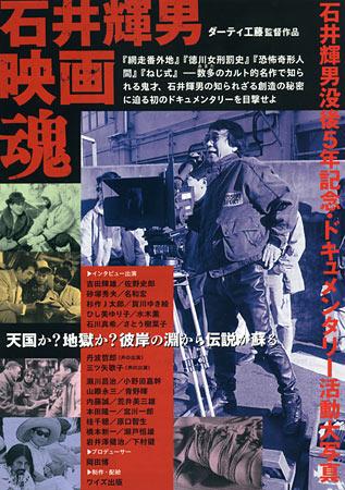 Teruo Ishii: The Soul of Film