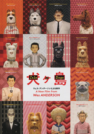 Isle Of Dogs Japanese Movie Poster B5 Chirashi Ver B