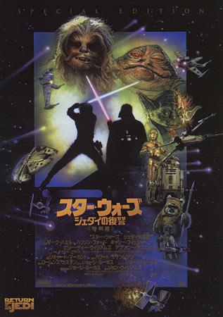 Star Wars: Episode VI - Return of the Jedi (Special Edition)