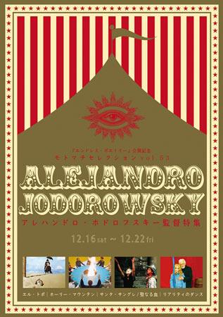 Alejandro Jodorowsky Festival