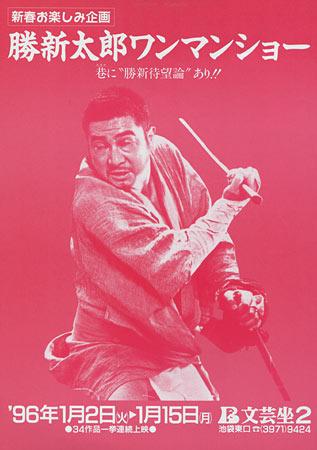 Shintaro Katsu - One Man Show