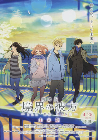 Beyond the Boundary: I'll Be Here (Part 2)