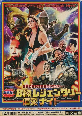 Legendary B-Movie Night