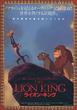 The Lion King Japanese Movie Poster B5 Chirashi Ver A